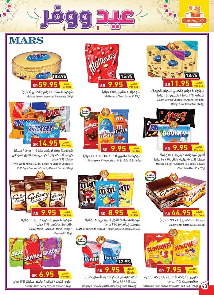 عروض Eid al-Adha علي منتجات الكوكيز والحلويات من هايبر Panda